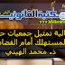 إشكالية تمثيل جمعيات حماية المستهلك أمام القضاء           ذ. محمد الهيني