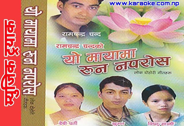 Karaoke of Yo Mayama Runa Naparos by Khuman Adhekari, Ramchandra Chand, Bishnu Majhi and Devi Gharti