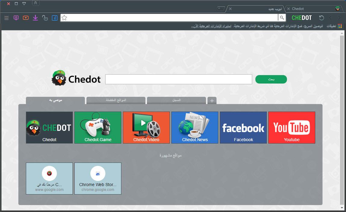 chedot browser 2017