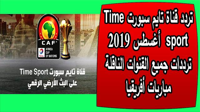 تردد قناة تايم سبورت Time sport 📡🎥💯📺 أغسطس 2019 ترددات جميع القنوات الناقلة مباريات أمم أفريقيا