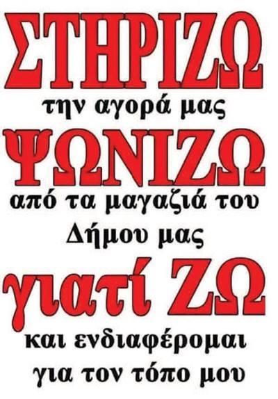 Ο Εμπορικός Σύλλογος Άργους για την «Ημέρα Ελληνικού Εμπορίου»