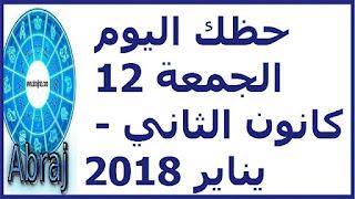 حظك اليوم الجمعة 12 كانون الثاني - يناير 2018