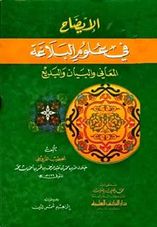 كتاب الإيضاح في علوم البلاغة المعاني والبيان والبديع للقزويني  PDF