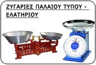 http://www.gatzogias.gr/2010/09/blog-post.html