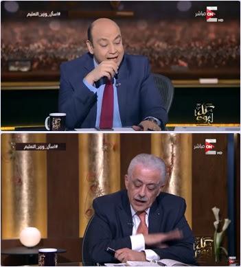 لقاء وزير التربية والتعليم مع عمرو أديب فى برنامج كل يوم على قناة ON Ent