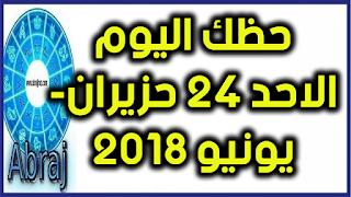 حظك اليوم الاحد 24 حزيران- يونيو 2018