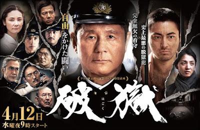 Sinopsis Hagoku / 破獄 (2017) - Film TV Jepang