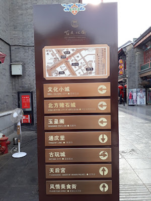 Tianjin Ancient Culture Street Directional Map