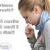 सांस फूलने का इलाज -अस्थमा (दमा) की पहचान, कारण और बचाव के बारे में जानें