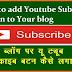 YouTube Subscribe Button Blog Par Kaise Lgayen ब्लॉग पर यू ट्यूब सबस्क्राइब बटन कैसे लगायें