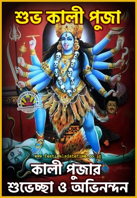 Kali Puja Wallpaper Free Download, Kali Puja WhatsApp Status Download