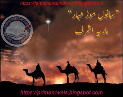 Free download Sanwal mor mahar novel by Maria Ashraf Episode 15 pdf