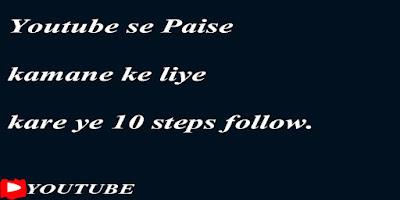 Youtube-se-Paise-kamane-ke-liye-kare-ye-10-steps-follow