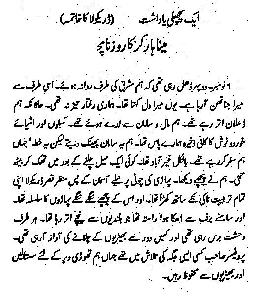 Horror Urdu Novel Online