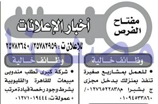 وظائف جريدة الاخبار السبت 29-04-2017