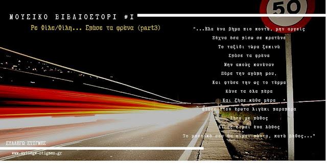 Σπάσε τα φρένα by ΣΥΛΛΕΓΩ ΣΤΙΓΜΕΣ (www.syllegw-stigmes.gr)