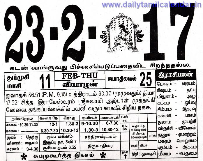 tamil monthly calendar 2017 pdf