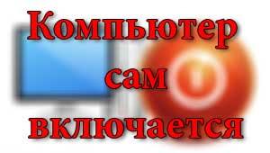 Компьютер сам включается либо выходит из спящего режима.