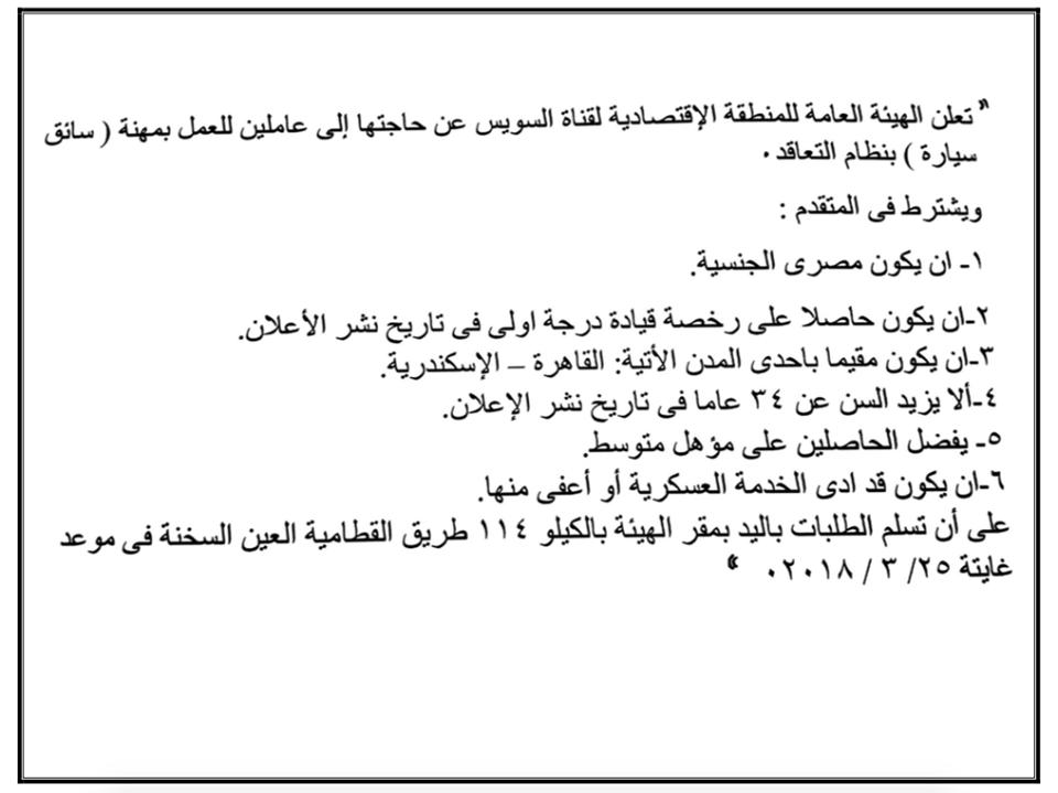 الهيئة العامة الاقتصادية لقناة السويس تعلن عن حاجتها لسائقين