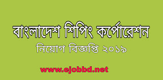 Bangladesh Shiping Corporation job corcular 2019. বাংলাদেশ শিপিং কর্পোরেশন নিয়োগ বিজ্ঞপ্তি ২০১৯