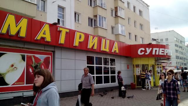 """В Стерлитамаке закрылись почти все супермаркеты """"Матрица"""""""