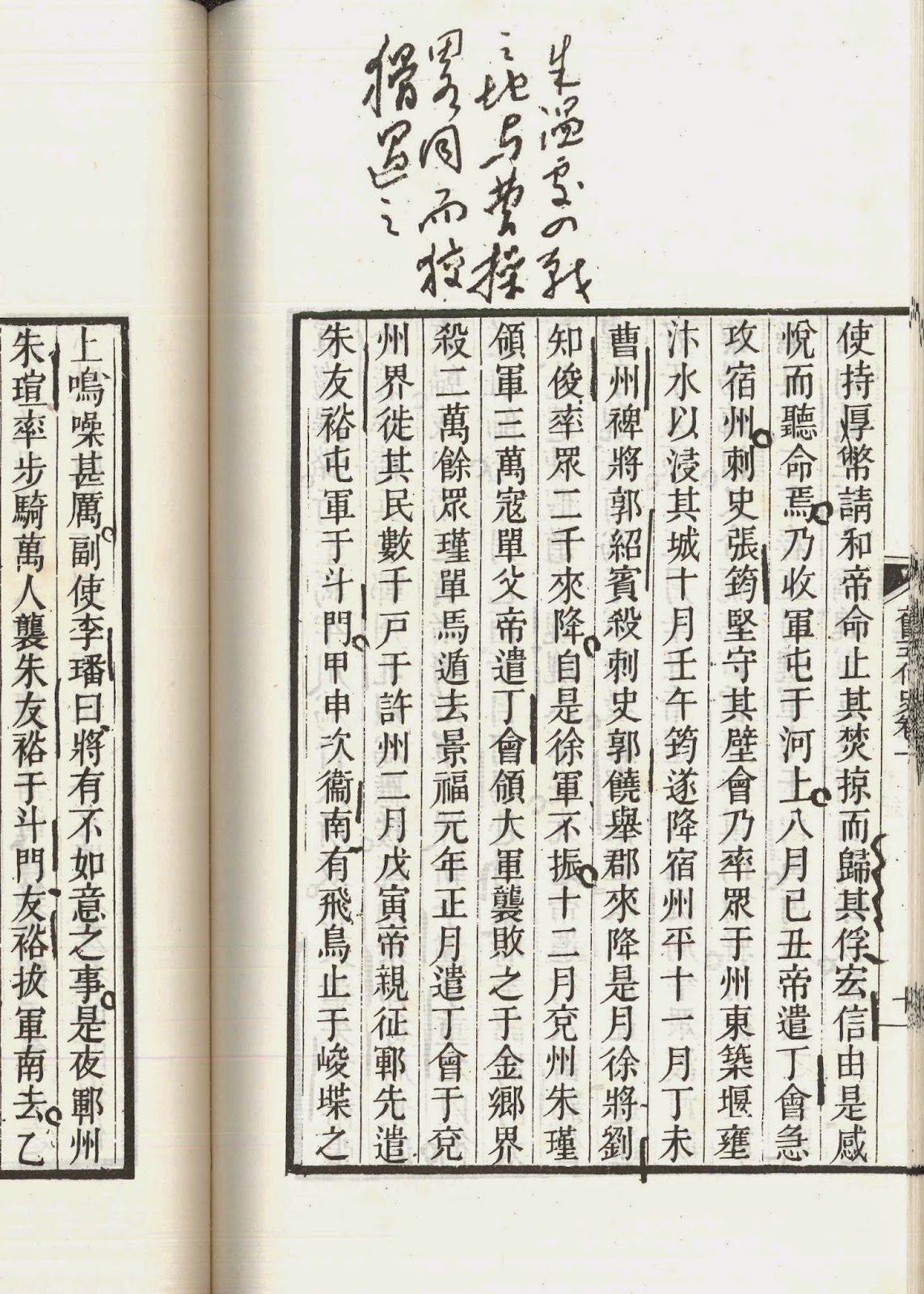 A book of printed characters with some handwritten notes.