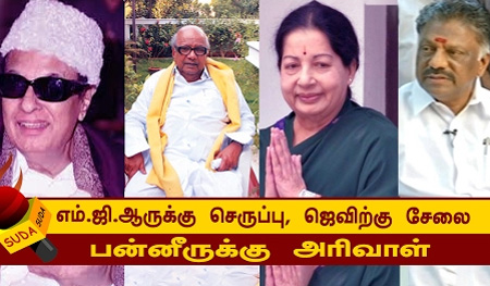 Identities of Tamilnadu Political leaders