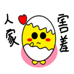 A lovely creature in the egg