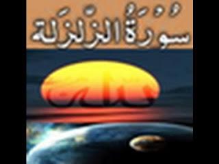 benefits of surah zalzalah in urdu