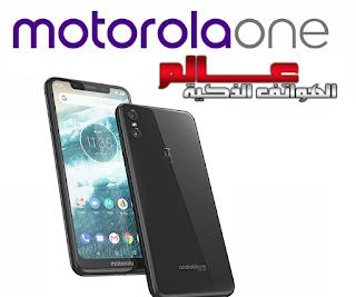 هاتف موتورولا ون Motorola One