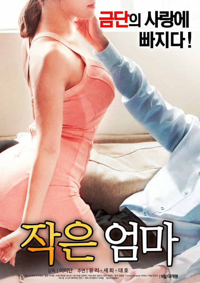 My Uncle's Wife (2017) 720p WEB-DL Cepet.in