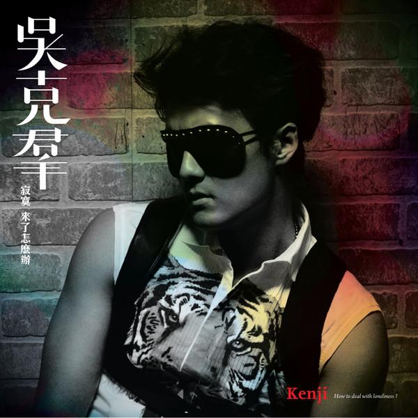Me Vo Duniya Hu Jaha Mp3 Song: Your Music Corner..: Kenji Wu