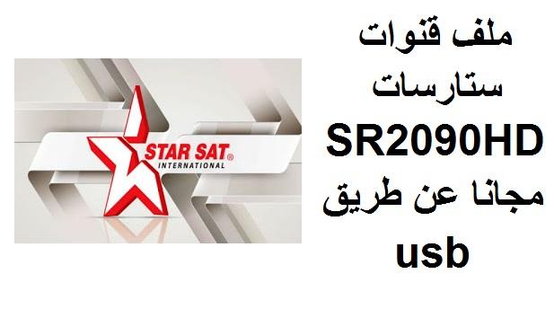 ملف قنوات ستارسات SR2090HD مجانا عن طريق usb