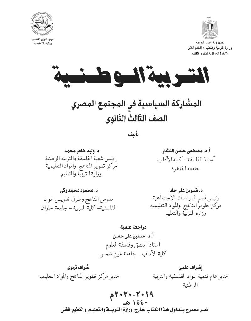 تحميل كتاب التربية الوطنيه للصف الثالث الثانوى 2020/2019 - الطبعه الجديده من الوزارة