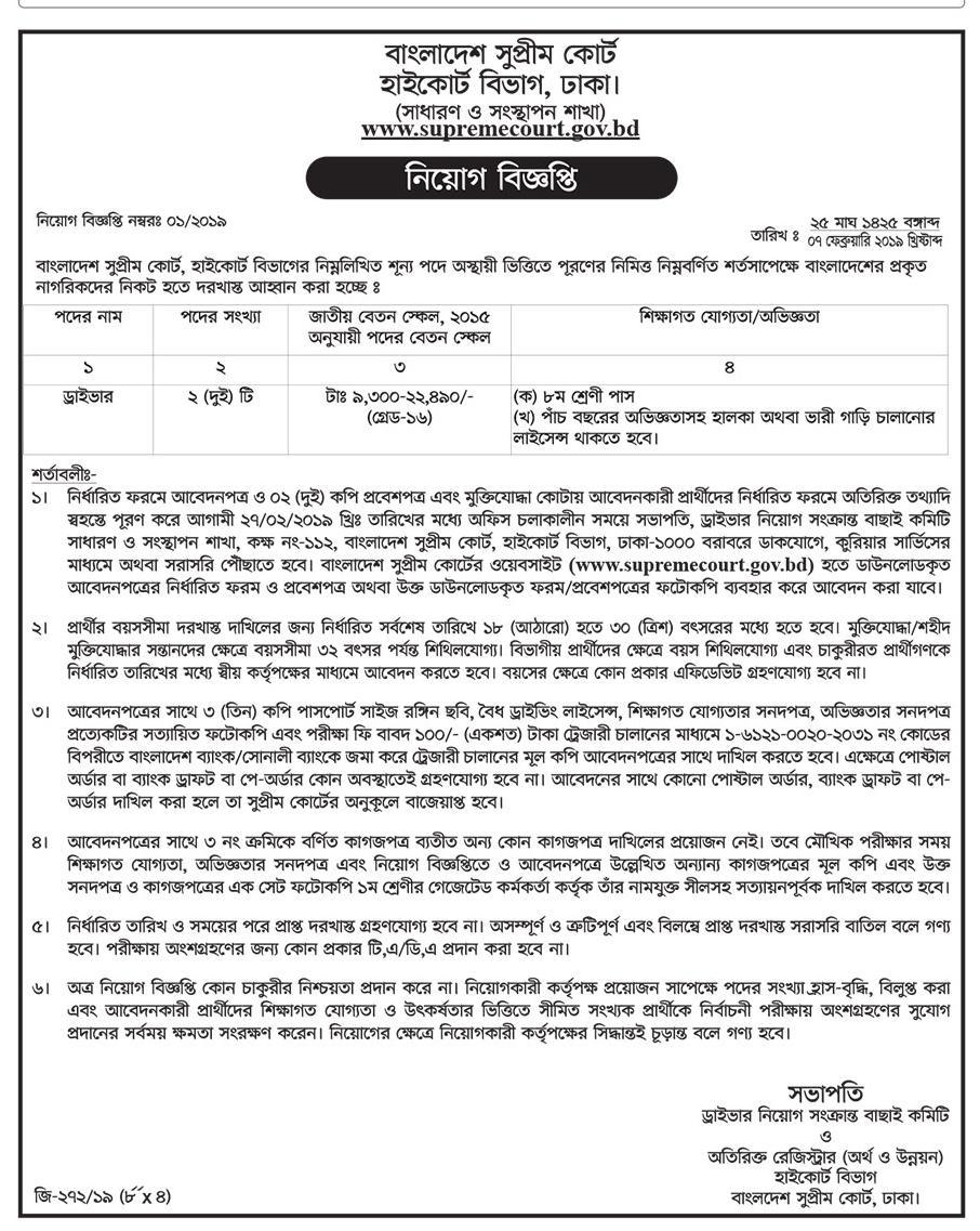 Supreme Court of Bangladesh Job Circular 2019