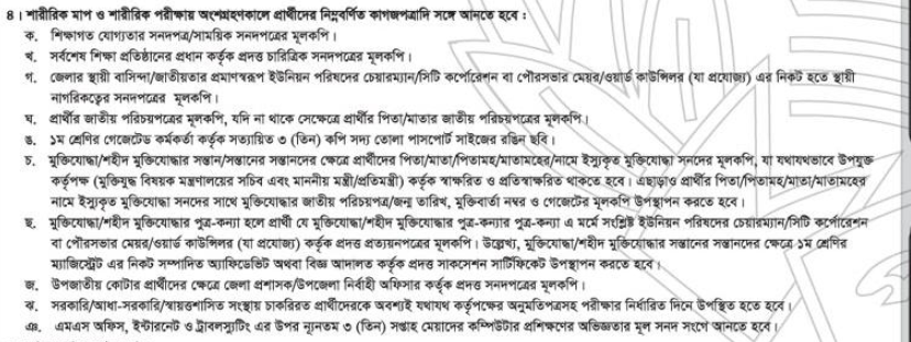 Bangladesh Police Sub-Inspector (unarmed) Circular 2018 Recruitment Physical Measurement and Physical exam Important documents