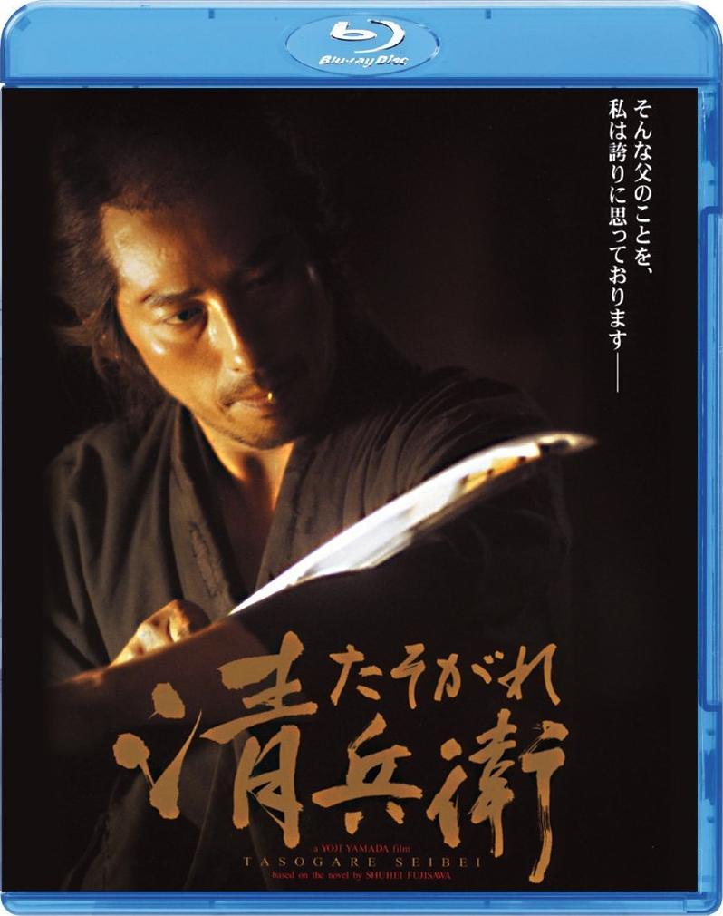 [MOVIES] たそがれ清兵衛 / THE TWILIGHT SAMURAI (2002)
