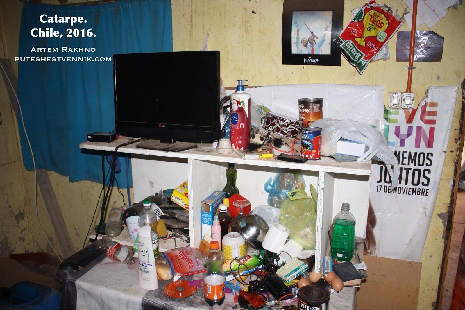 Телевизор в чилийском доме