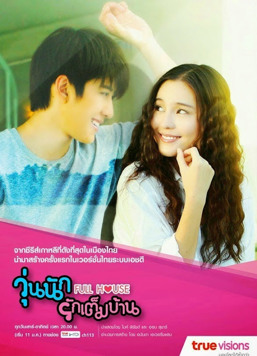 "SINOPSIS ""Full House"" (Thailand) Episode 1-20 (Terakhir)"
