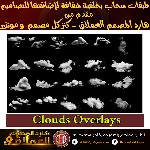 https://hdd-design.blogspot.com/2017/11/45-clouds-overlays.html