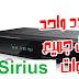 تردد واحد ينزل جميع قنوات  قمر  (Sirius 2.3 ) الجديدة علي معظم اجهزة الاستقبال دفعة واحدة 2018