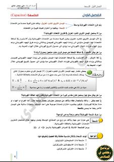 ملزمة الفيزياء للصف السادس العلمي بفرعيه الأحيائي والتطبيقي للأستاذ علي جعفر هادي 2016- 2017