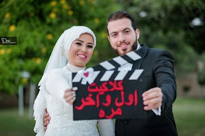 Ahmed & Walaa Wedding