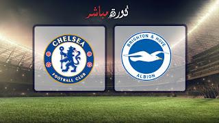 مشاهدة مباراة تشيلسي وبرايتون بث مباشر 03-04-2019 الدوري الانجليزي