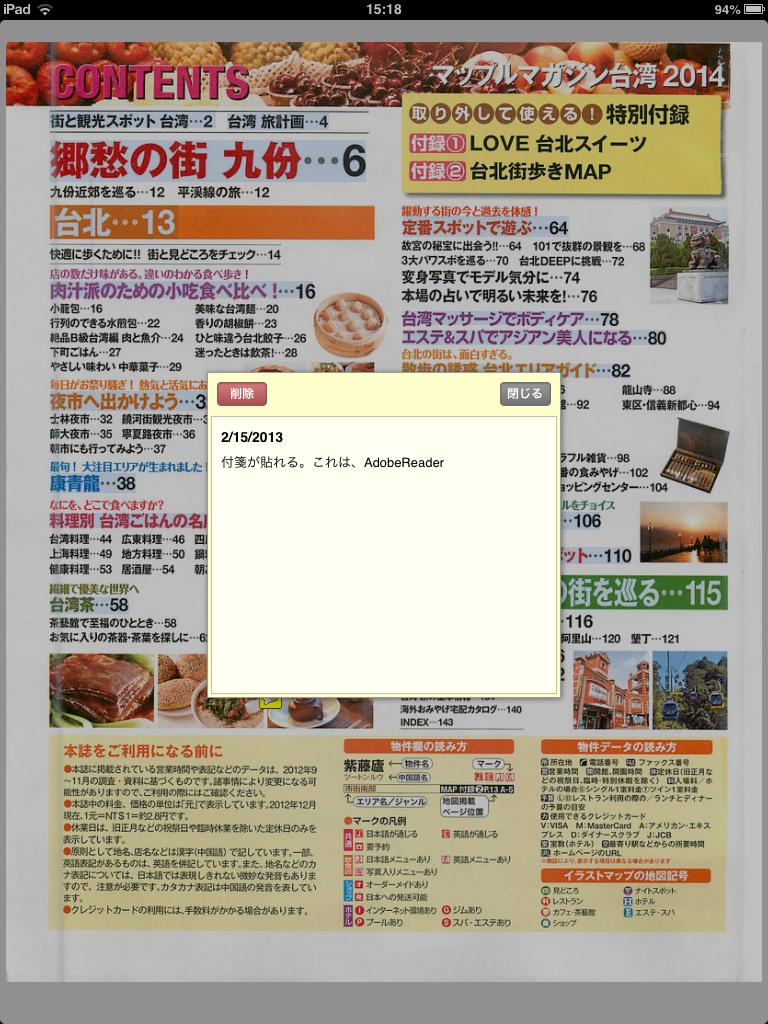 まっぷる2013台灣とAdobeReader