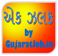 Download Ek Zalak - Gujarat (GK) Educational Material For Upcoming Govt Exmas