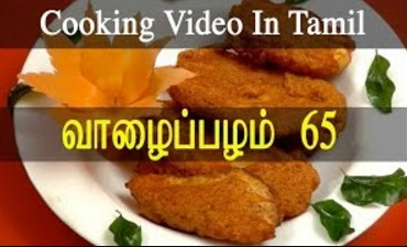 Cooking Video In Tamil – Banana 65 How to make Cashew Banana 65