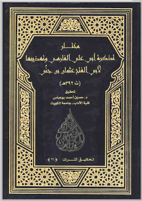 تحميل مختار تذكرة أبي علي الفارسي وتهذيبها - أبو الفتح عثمان بن جني