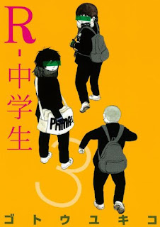 [ゴトウユキコ] R-中学生 第01-03巻
