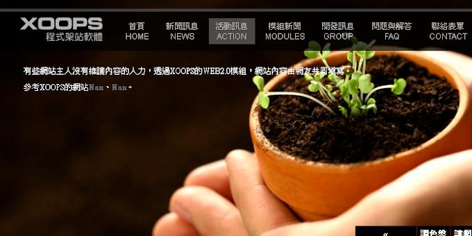 免費架站軟體推薦 XOOPS讓你自己完成建立網站動作